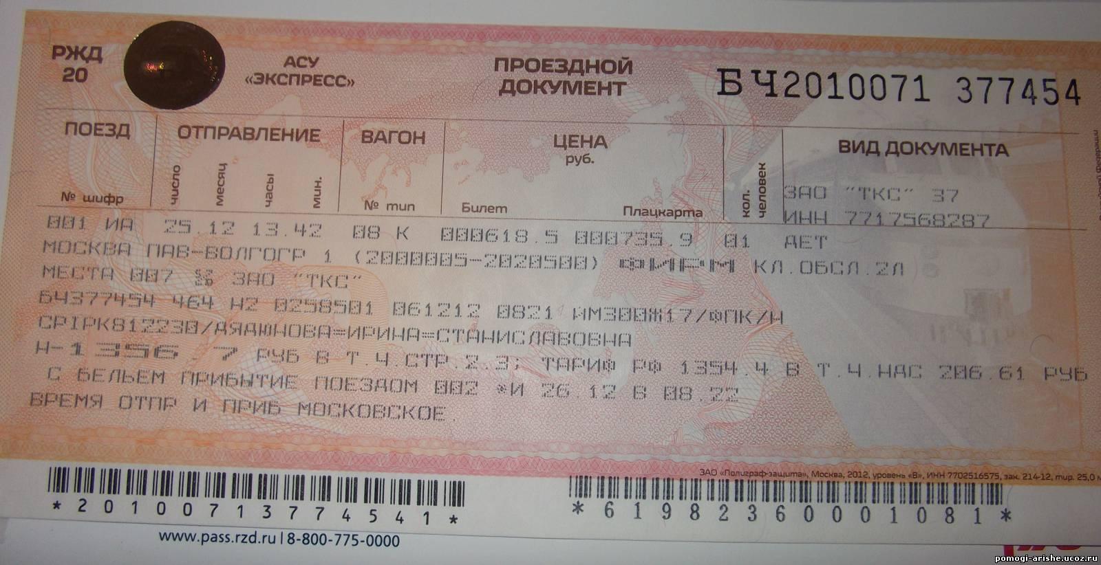 ставрополь чечня поезд цена билета однокомнатная, комнате